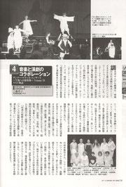 『リスト物語』の記事が教育音楽 中学・高校版2011年12月号に連載されました。