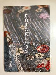 「片倉山の麓に在りて」大女将が大切にしている着物の柄を表紙画像に