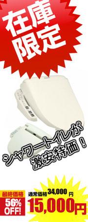 シャワートイレが激安15.000円~