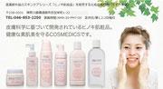※画像クリックで「ヒノキ肌粧品  横須賀  produced by すずや本店」へ