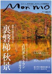 Monmo[モンモ] 第40号 錦秋号 表紙