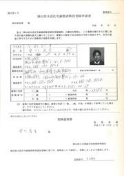 岡山県木造住宅耐震診断員登録