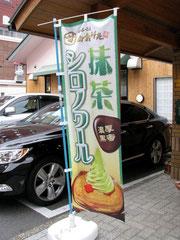 飲食店オリジナルのぼりデザイン