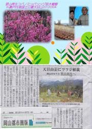 里山記事(山陽新聞岡山都市圏版)