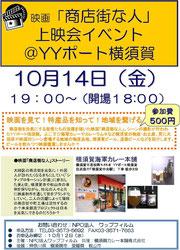 映画「商店街な人」上映会イベント@YYポート横須賀 リーフレット