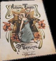 Ноктюрн F-dur Чайковского, ноты