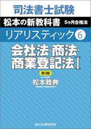 司法書士試験 リアリスティック 民法I(債権法改正・相続法改正完全対応版)