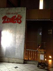 早稲田ZONE-B