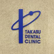 五反田 歯科 たかす歯科クリニック