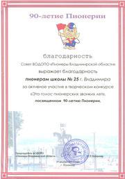 Благодарность от ВОДОПО Пионеры Владимирской области