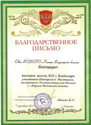 Благодарственное письмо от Совета ВОДОПО Пионеры Владимирской области