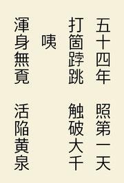 道元禅師・遺偈(画像・東川寺作)