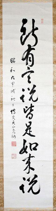 京城 博文寺 鈴木天山 書  (東川寺所蔵)