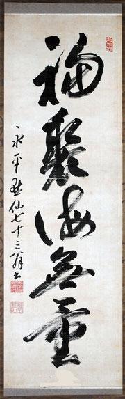 福聚海無量-永平黙仙七十三翁書(東川寺蔵)