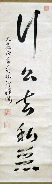 行公去私悪-大教正永平環渓禅師 (東川寺蔵)