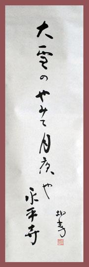 大雪のやみて月夜や永平寺 伊藤柏翠・昭和24年作