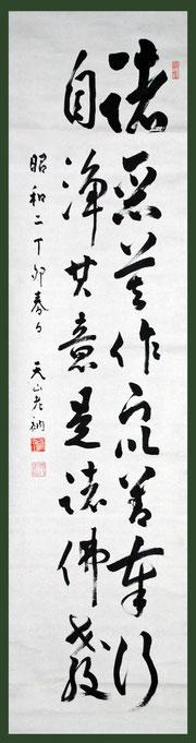 昭和二丁卯春日・天山老衲  (東川寺所蔵)