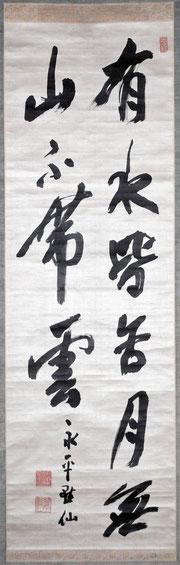 有水皆含月 無山不帯雲 永平黙仙(東川寺蔵)