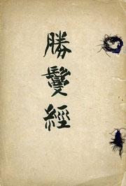 「勝鬘経」・福山黙童 著 (東川寺所蔵)