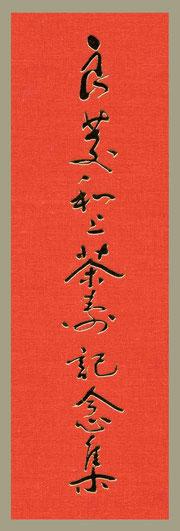 良慶和上茶寿紀念集・題字