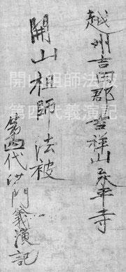 開山祖師法被・第四代沙門義演紀(永平寺所蔵)