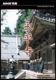 NHK特集「永平寺」東川寺所蔵