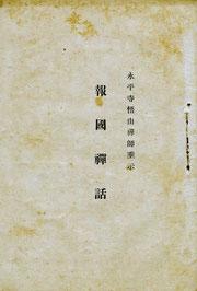 「報国禪話」永平寺悟由禅師 垂示(東川寺蔵)