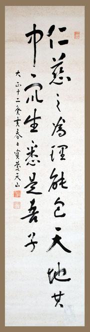 宝慶天山・大正十二年春   (東川寺所蔵)
