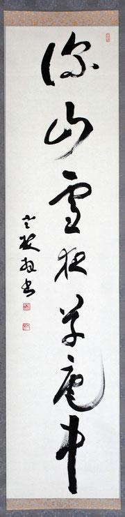 老梅拝書-永平寺副貫首(東川寺所蔵)