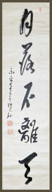 月落不離天-永平七十一世瓏仙(東川寺所蔵)
