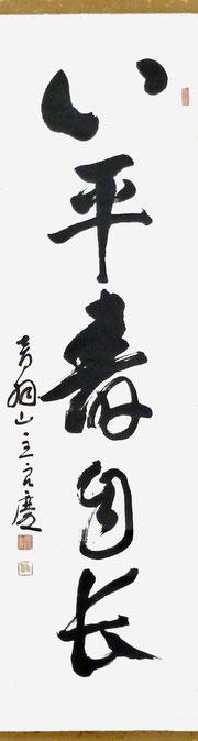 心平壽自長-音羽山主良慶   (東川寺所蔵)