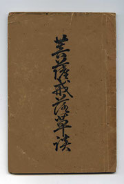 菩薩戒落草談(東川寺蔵)