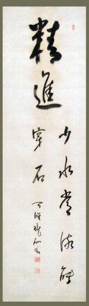 精進-可睡瓏仙書(東川寺所蔵)