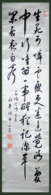 承陽大師閑居・永平悟由敬書 (東川寺蔵)