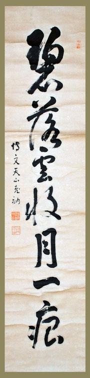 博文天山老衲(東川寺所蔵)