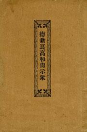 徳翁良高和尚示衆(東川寺蔵)