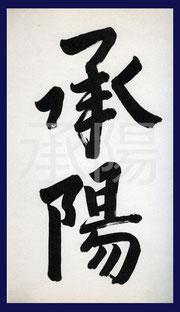 勅賜「承陽」額(永平寺所蔵)