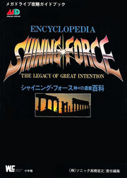 Encyclopedia Shining Force