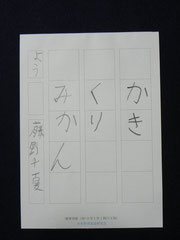 幼稚園、硬筆3級、毛筆6級、藤野千夏さん書