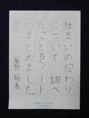 小3、硬筆初段、毛筆1級、藤野遥香さん書