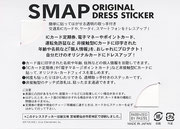 SMAP FOR JAPAN台紙の裏面