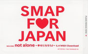 SMAP FOR JAPANステッカー本体
