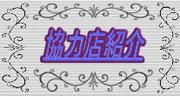 新潟マリッジスタイル協力店紹介