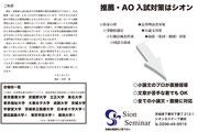 AO・推薦入試の生徒募集!