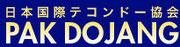 「ファラン・テコンドー朴道場」さんのホームページ