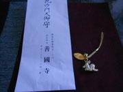 ↑2012.1.3毘沙門天の縁起物