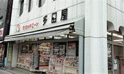 【木更津市/東中央】 多田屋東口店
