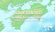 「PEACE RUN 2017 四国一周ランニングの旅」