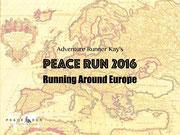 「PEACE RUN2016ヨーロッパランニングの旅」
