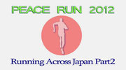 「PEACE RUN2012日本縦断ランニングの旅PART2」